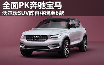 沃尔沃SUV将增至6款 全面PK奔驰宝马-图