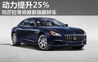 玛莎拉蒂将推-新旗舰轿车 动力提升25%