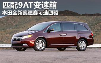 本田全新奥德赛可选四驱 匹配9AT变速箱