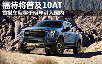 福特将普及10AT 首搭车型-明年引入国内