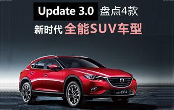 Update3.0 盘点4款新时代的全能SUV车型