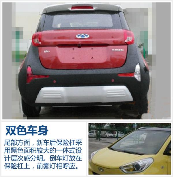 """奇瑞""""小蚂蚁""""电动车将上市 预售4万元起"""