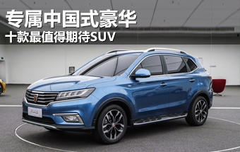 """十款最值得期待SUV 专属中国式""""豪华"""""""