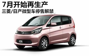 三菱/日产微型车停售解禁 7月开始再生产