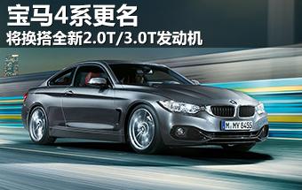 宝马新款4系正式更名 将换搭全新发动机
