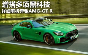 """增搭多项""""黑科技"""" 详解奔驰AMG-GT R"""