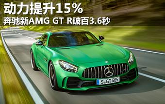 奔驰新AMG GT R破百3.6秒 动力提升15%