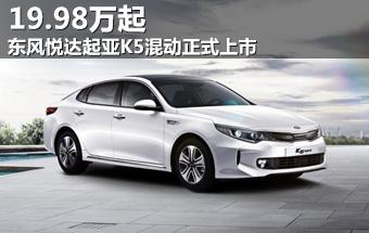 东风悦达起亚K5混动正式上市 19.98万起