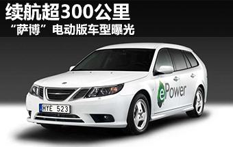 """""""萨博""""电动版车型曝光 续航超300公里"""