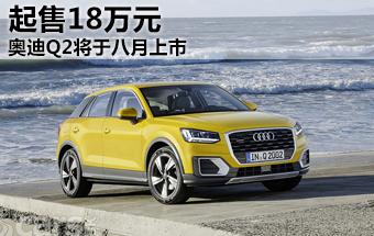 奥迪Q2将于八月上市 起售价18万元(图)-进口奥迪 文章 天津热线高清图片