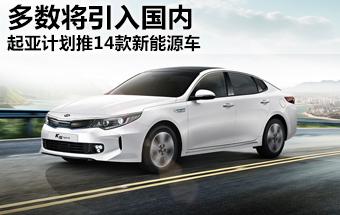 起亚计划推14款新能源车 多数将引入国内