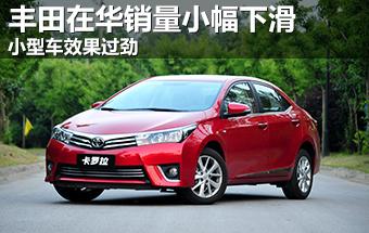 丰田在华销量小幅下滑 小型车效果过劲