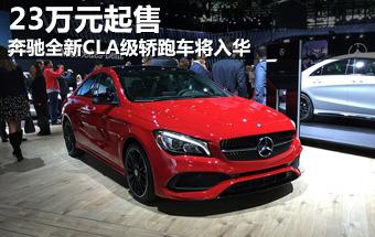 奔驰全新CLA级轿跑车将入华 23万元起售