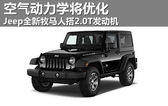 Jeep全新牧马人搭2.0T 空气动力学将优化