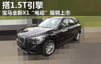 """宝马全新X1""""电动""""版将上市 搭1.5T引擎"""