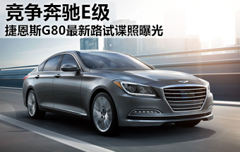 捷恩斯G80最新路试谍照曝光 竞争奔驰E级