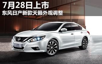 东风日产新款天籁外观调整 于7月28日上市