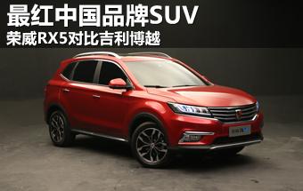 最红中国品牌SUV 荣威RX5对比吉利博越