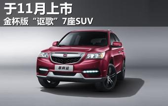"""金杯版""""讴歌""""7座SUV 将于11月正式上市"""