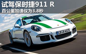 百公里加速仅为3.8秒 试驾保时捷911 R