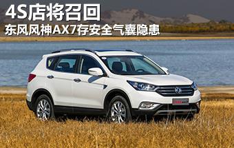 东风风神AX7存安全气囊隐患 4S店将召回