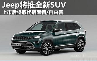 Jeep将推全新SUV 指南者/自由客换代车型