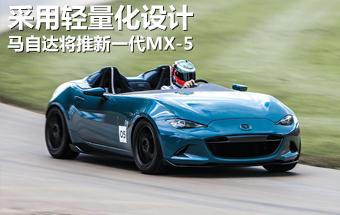 马自达将推新一代MX-5 采用轻量化设计