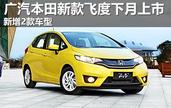 广汽本田新款飞度下月上市 新增2款车型