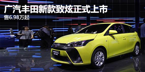 广汽丰田新款致炫正式上市 售6.98万起