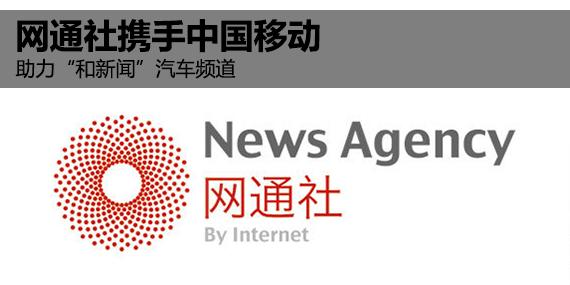 """网通社携手中国移动 助力""""和新闻""""汽车频道"""
