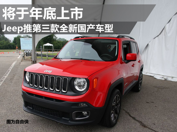 Jeep推第三款全新国产车型 将于年底上市