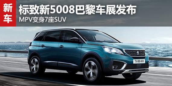 MPV变身7座SUV 标致新5008巴黎车展发布-进口标致 文章