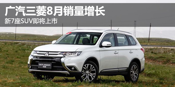 广汽三菱8月销量大涨 新7座SUV即将上市-广汽三菱 文章 TOM汽车广场高清图片