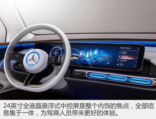内饰:车内布满液晶屏,科技感十足 相比于外观,新车内饰造型更具科技感。中控台设计有一块长条液晶屏,该设计已在现款奔驰E级上使用。同时,该屏幕还采用了悬浮式设计,符合当今流行趋势。同时,新车空调系统的显示屏和控制键集成在一款支持触摸的液晶屏上。此外,新车的COMAND系统控制机构也变成了触摸板。这样的设计确实拥有极强的科技感,但如果全盘沿用到量产车型上,或许并不一定便于操作。         内饰小结:新车内饰科技感十足毋庸置疑,多处液晶屏的设计虽然未来不一定全盘沿用到量产版车型,但也预示了此后产品的设计思
