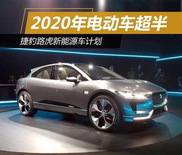 捷豹路虎新能源车计划 2020年电动车超半