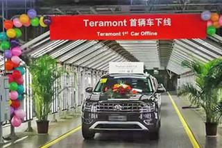 上汽大众Teramont下线 将于明年3月上市
