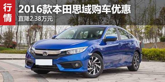 2016款本田思域购车优惠 直降2.38万元