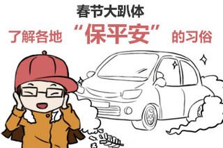 """春节大趴体 了解各地""""保平安""""的习俗"""
