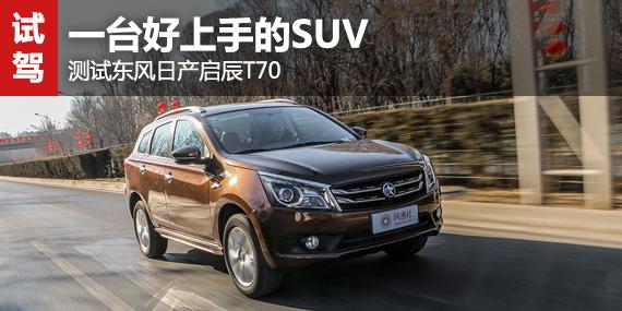 的SUV 测试东风日产启辰T70-东风启辰 文章高清图片