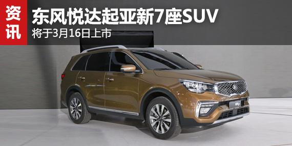 东风悦达起亚新7座SUV 将于3月16日上市-东风悦达起亚高清图片
