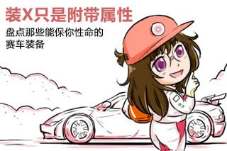 装X只是附带属性 盘点能保命的赛车装备