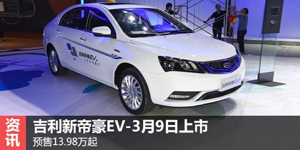 吉利新帝豪EV-3月9日上市 预售13.98万起-吉利汽车 文章 TOM汽车广场高清图片