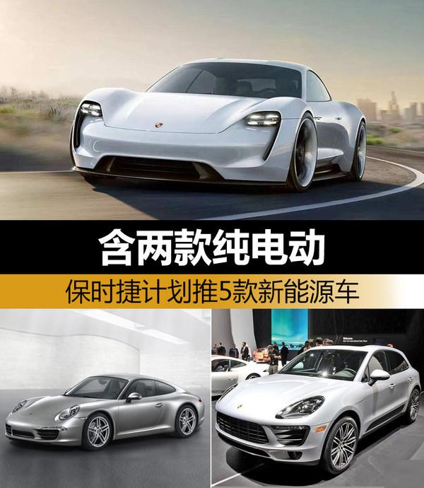 保时捷计划推5款新能源车 含两款纯电动