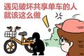 完美!遇见破坏共享单车的就应该这么做...