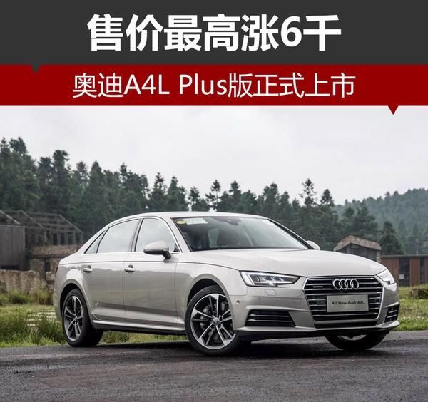 奥迪A4L Plus版正式上市