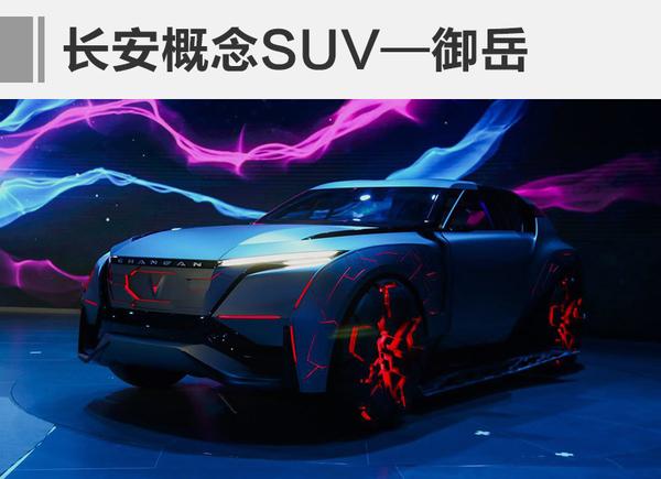除睿骋cc外,徐留平还带来长安汽车两款最新概念车——轿车