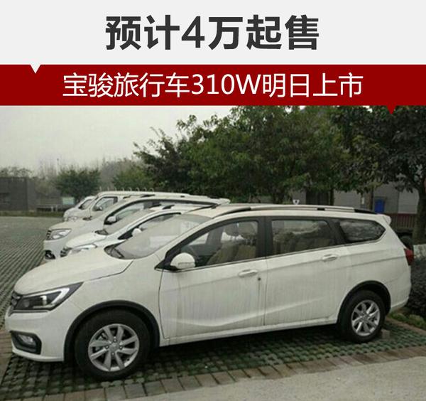 宝骏旅行车310w明日上市 预计4万起售_山东汽车新闻