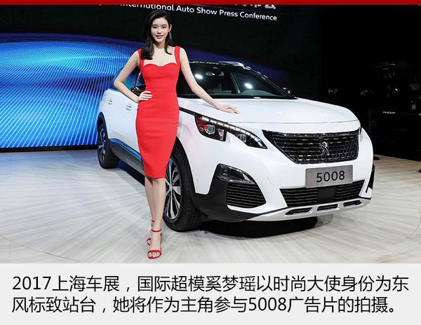 东风标致正式宣布李晨成为新一代308的代言人.