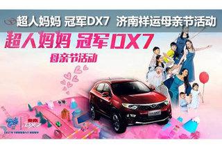 超人妈妈 冠军DX7济南祥运母亲节活动