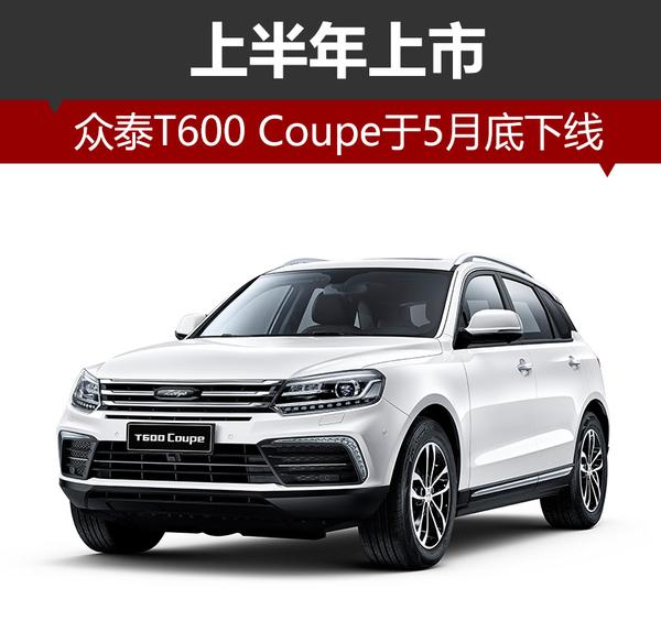 众泰t600 coupe于5月底下线 上半年上市
